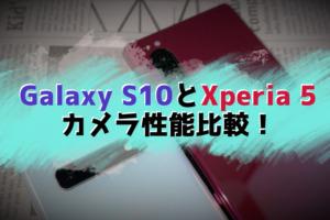 Galaxy S10とXperia 5のカメラ性能(写真・動画・操作性)を実機比較!ピッタリのカメラを見つけよう!