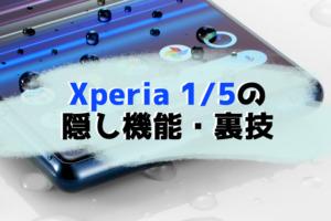 【裏技】意外と知られていないXperia 5/Xperia 1の隠れ機能4つ