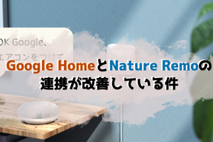 Google HomeでNature Remoの連携が改善!登録した家電を登録可能に!
