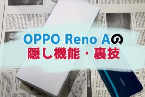 【裏技】意外と知られていない『OPPO Reno Aの隠し機能』をご紹介