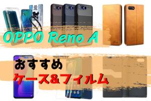OPPO Reno Aと一緒に使いたいおすすめケース・ガラスフィルムを一挙ご紹介