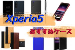Xperia 5と一緒に使いたいおすすめのケース(カバー・手帳型・バンパー、レザー)10選