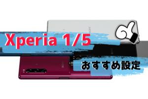 Xperia 5/Xperia 1を使いこなすためのおすすめの設定・便利機能12選