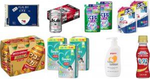 【2020年最新版】『Amazon定期おトク便』おすすめ商品〜食料品・お酒・日用品・赤ちゃん用品まで