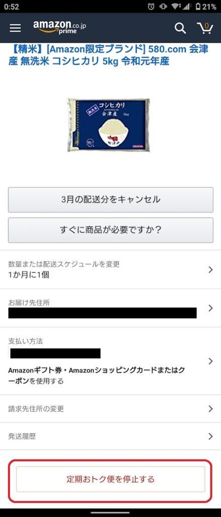 Amazon 定期 便 解約
