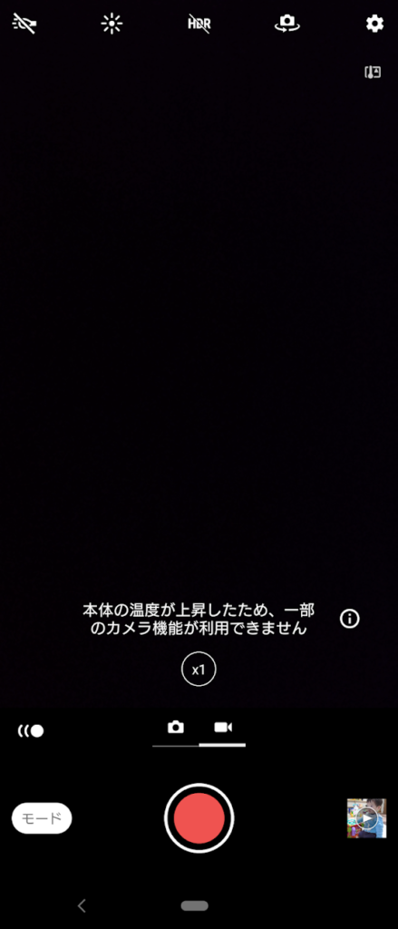 Xperia5のカメラの温度上昇