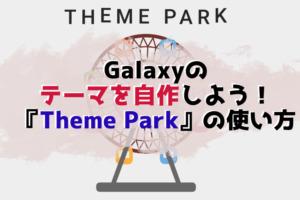 遊園地「Theme Park」