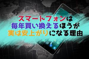 iPhone(もしくはスマートフォン)は毎年買い換えるほうが実は安いかもしれない件