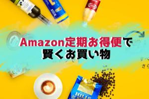 Amazon定期お得便で上手にお買い物 初回限定クーポン・タイムセール活用でさらに安く!