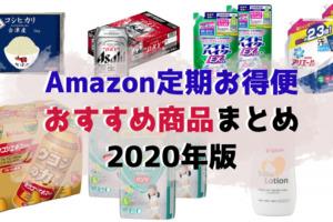 【2020年版】『Amazon定期おトク便』おすすめ商品〜食料品・お酒・日用品・赤ちゃん用品まで