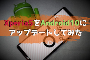 Xperia5 Android10