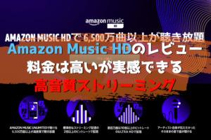 Amazon Music  HDのレビュー|料金は高いが実感できる高音質ストリーミング!
