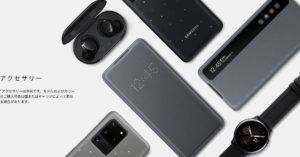 Galaxy S20/S20+ 5Gを買ったら一緒に使いたいおすすめケース・アクセサリーをご紹介!