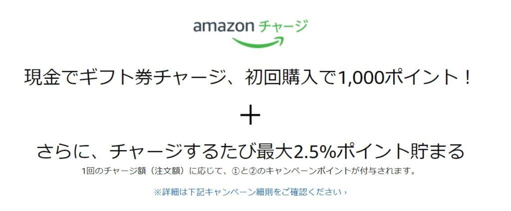 Amazonチャージ1000ポイントゲット