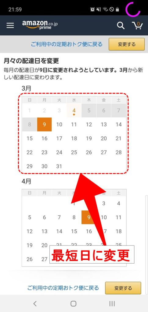 配送日の変更画面