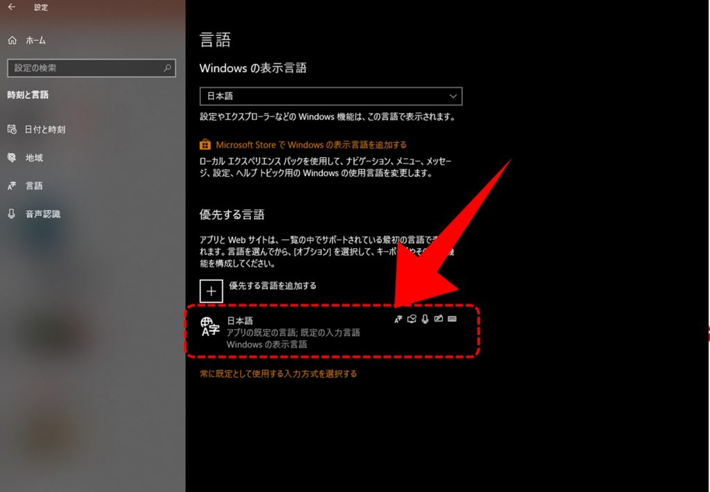日本語の『オプション』を開く