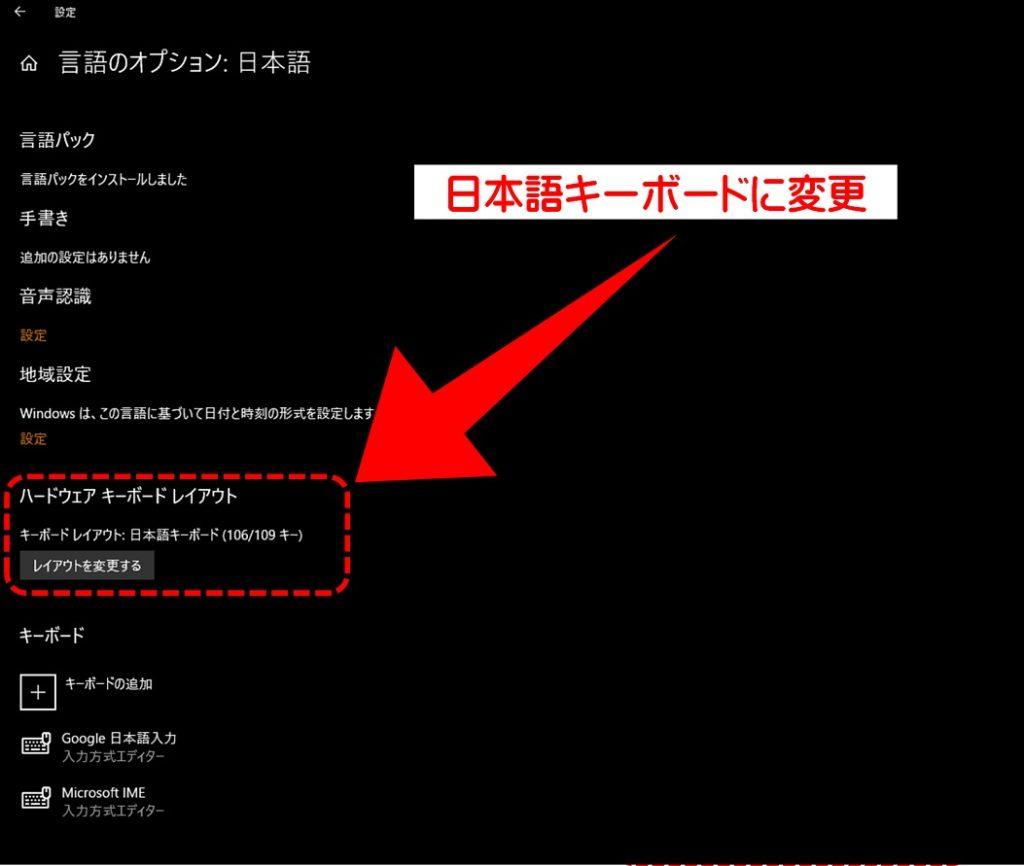 ハードウェアキーボードのレイアウト変更で『日本語キーボード』を選択