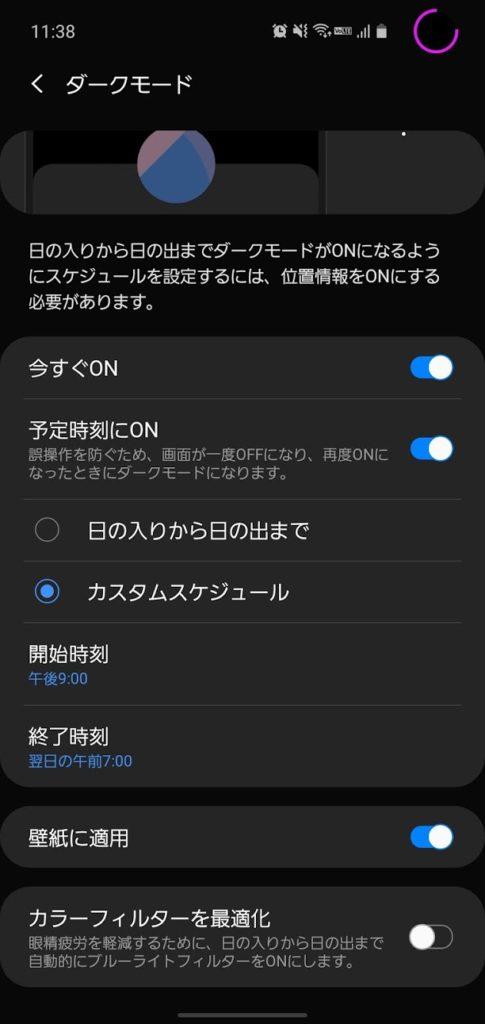 ダークモードを適用する【Android10のみ】