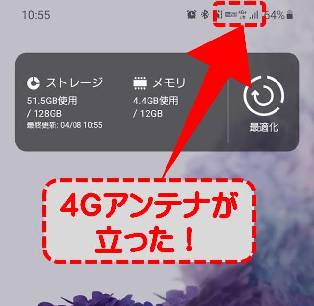 検証結果①:ドコモ4Gプラ(docomo with回線)