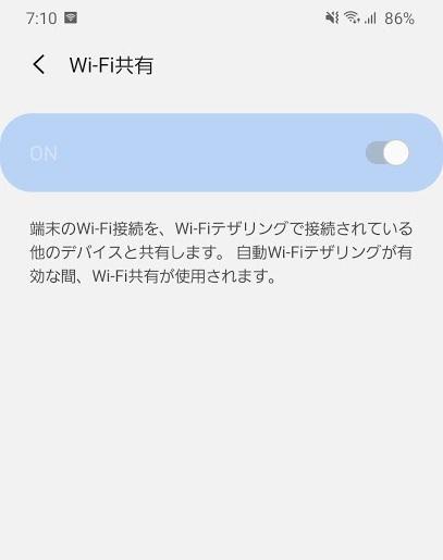 WiFi共有
