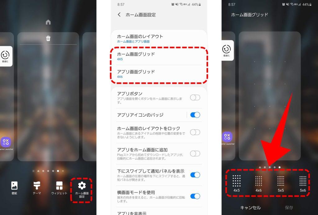 アプリの配列を変更