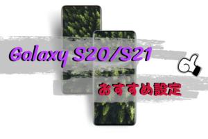 Galaxy S20/S21 おすすめ設定