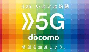5G端末で4G契約を検証