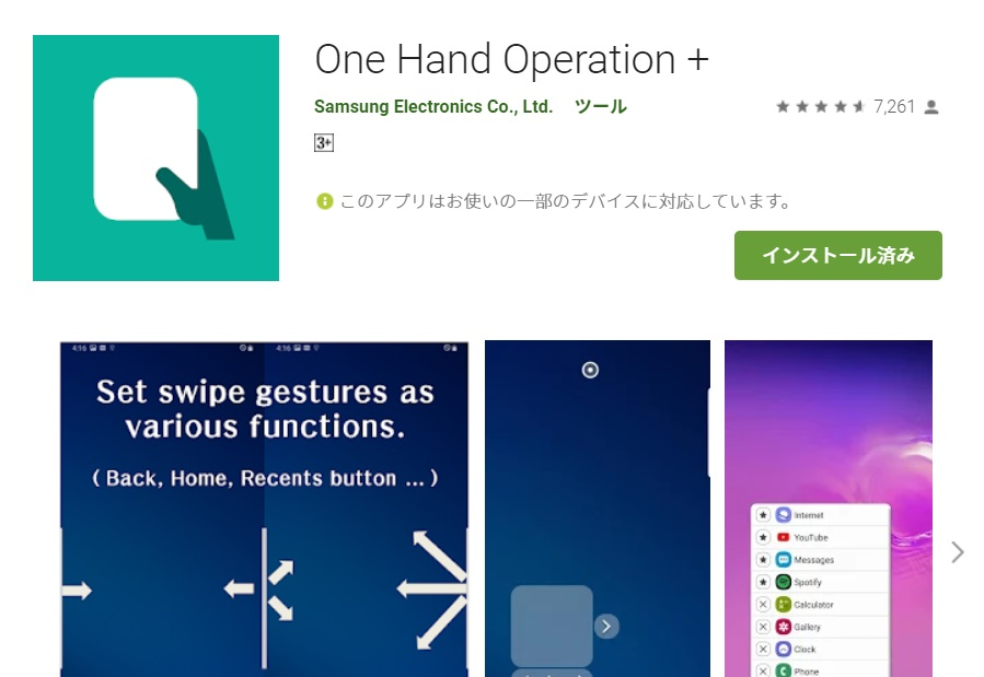 One Hand Operation Android10
