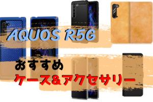 AQUOS R5G ケース