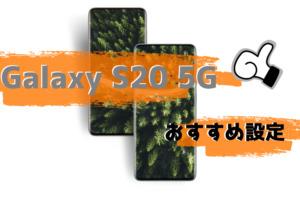 Galaxy S20/S20+/S20 Ultra 5Gのおすすめ設定・便利機能18個!便利な使い方をご紹介!