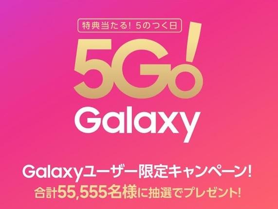 5GoGalaxy