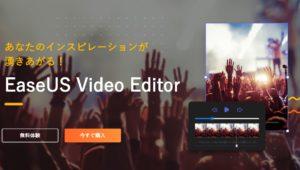 動画作成初心者でもこんなに簡単に動画が作れる!EaseUS Video Editorをご紹介!