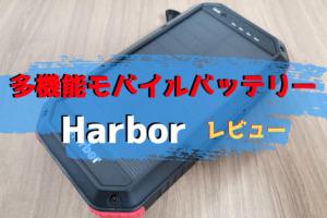 多機能モバイルバッテリーHarborのレビュー|外出・災害時向けだとあなどるべからず