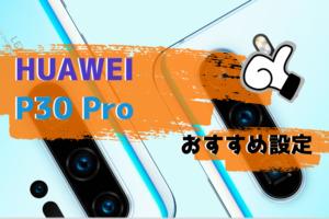 P30 Pro おすすめ設定