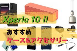 Xperia 10 ii(マークツー)を買ったら一緒に使いたいおすすめケース・アクセサリーをご紹介
