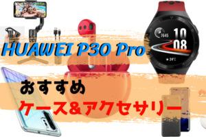 HUAWEI P30 Proと一緒に使いたい!おすすめケース・アクセサリーをご紹介!