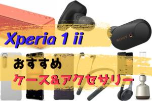 Xperia 1 ⅱ(マークツー)のおすすめケース・アクセサリー