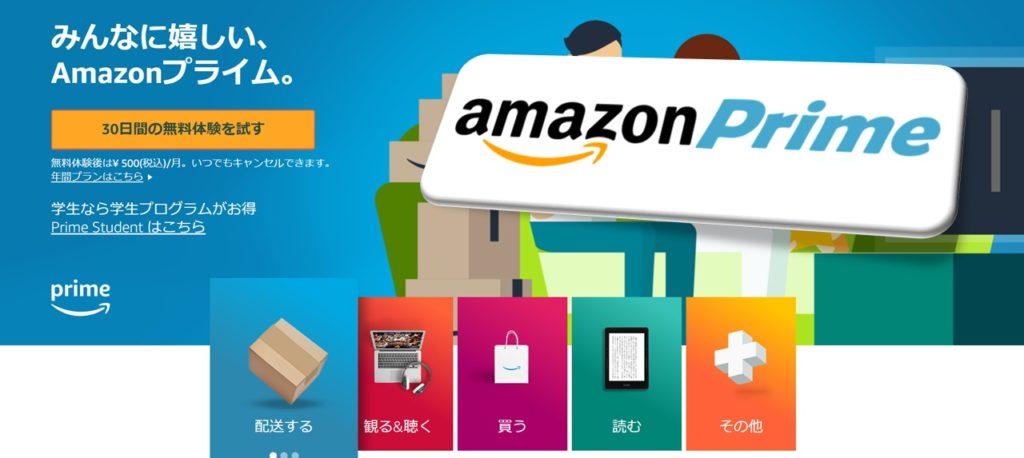 Amazonプライム会員の会員特典