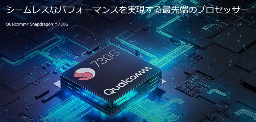 CPUはMi Note 10 lite優勢・メモリは同じ6GBと潤沢