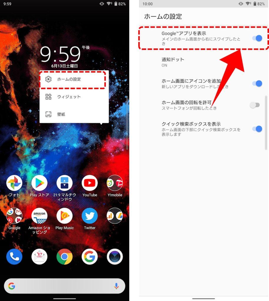 ホーム画面左端のGoogleアプリを非表示にする