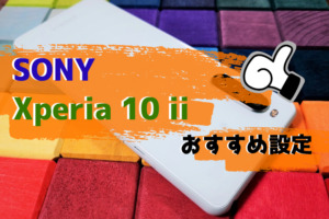 Xperia 10 ii おすすめ設定
