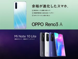 OPPO Reno3 AとXiaomi Mi Note 10 liteはどっちが買い?気になる違いをチェック!