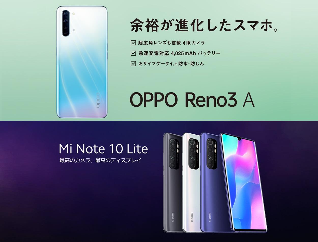 OPPO Reno3 A Xiaomi Mi Note 10 lite