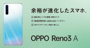 OPPO Reno3 A/Reno3 5Gを買ったら確認すべき!おすすめ設定・便利機能11選
