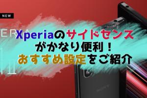 Xperia 1 ii/10 iiのサイドセンスがかなり便利!使いやすくなるおすすめ設定!