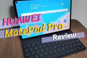 HUAWEI MatePad Proのレビュー