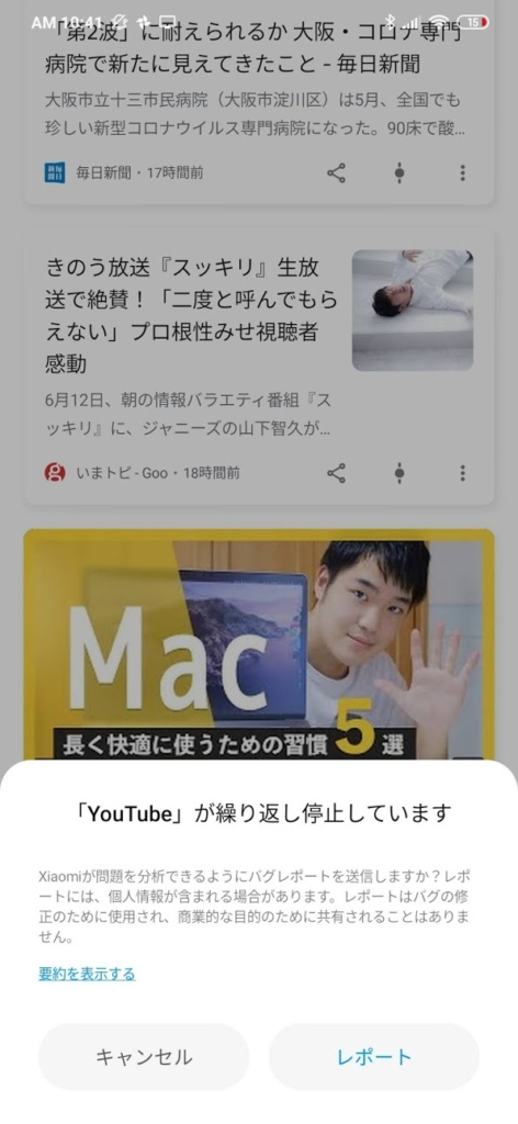 Mi Note 10 liteでYouTubeが繰り返し停止