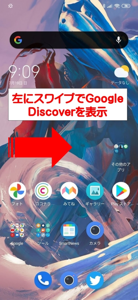 Google Discoverの起動方法