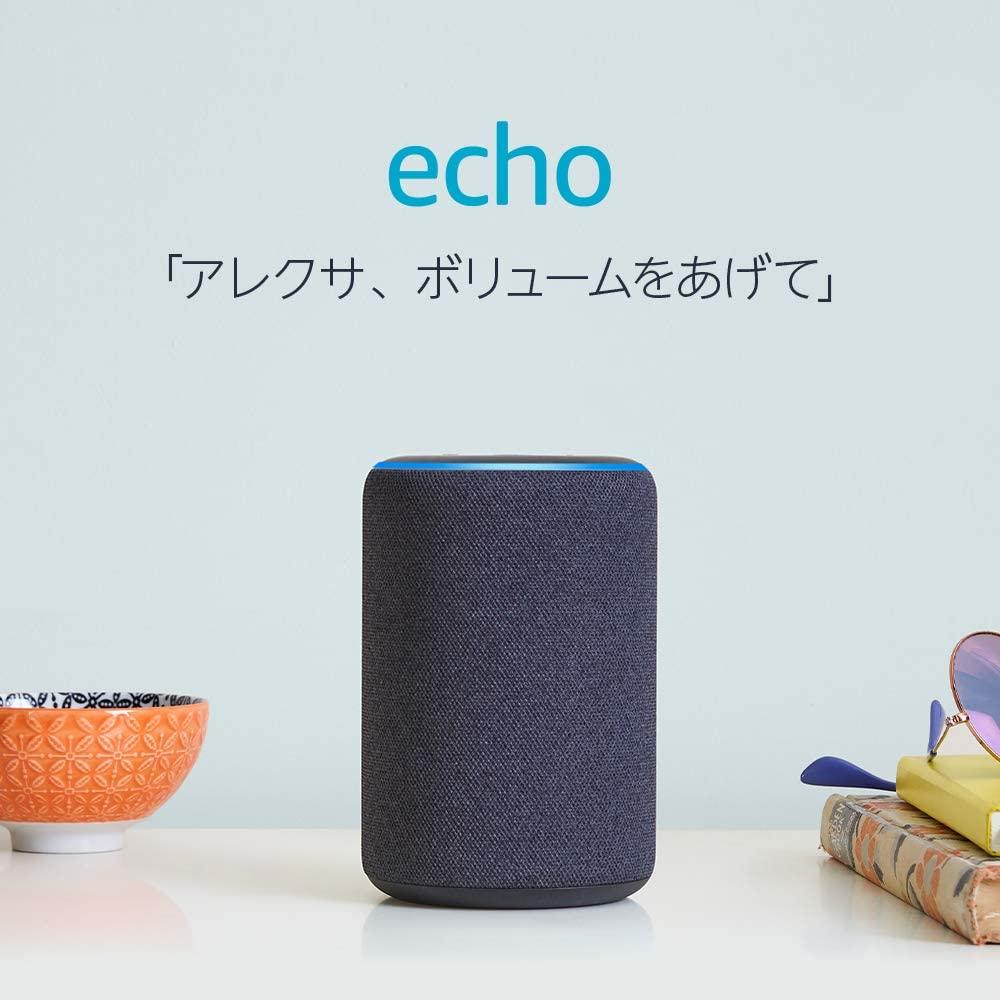 スマートスピーカー Amazon Echo