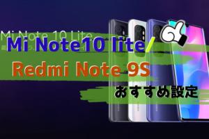 Mi note 10 lite Redmi note 9s おすすめ設定